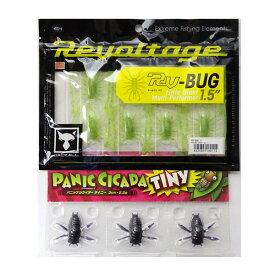 ジャッカル RV-BUG (RV-バグ) 1.5インチ入り 虫ルアー2点セット 【メール便配送可】 【まとめ送料割】