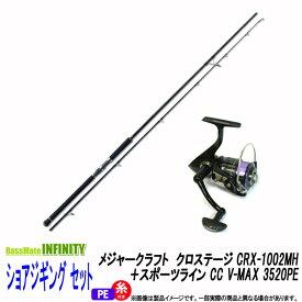●メジャークラフト クロステージ CRX-1002MH+スポーツライン CC V-MAX 3520PE(2号-200m糸付) 【ショアジギング入門セット】