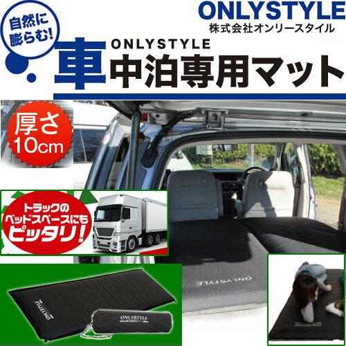 ●オンリースタイル 車中泊専用マット