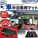 ●オンリースタイル 車中泊専用マット 2枚セット 【送料無料】