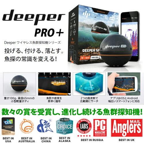 ●Deeper ディーパー Pro+ プロプラス ワイヤレススマート魚群探知機 【送料無料】 【まとめ送料割】