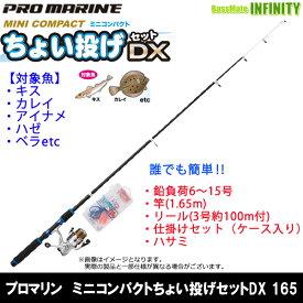 【在庫限定51%OFF】プロマリン ミニコンパクトちょい投げセットDX 165 海釣り入門セット 【まとめ送料割】
