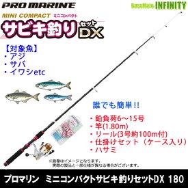 【在庫限定48%OFF】プロマリン ミニコンパクトサビキ釣りセットDX 180 海釣り入門セット 【まとめ送料割】