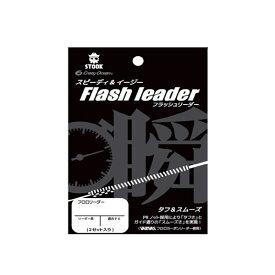 ●クレイジーオーシャン フラッシュリーダー 6号(2M) FL-602 ショアモデル 【メール便配送可】 【まとめ送料割】