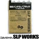 ●ダイワ SLPワークス BBハンドルノブキット S (CRBB) 【メール便配送可】 【まとめ送料割】