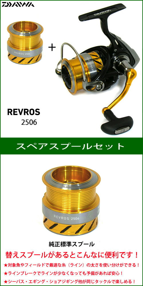 ●ダイワ 15 レブロス 2506 スペアスプール付きセット (部品コード128914) 【まとめ送料割】
