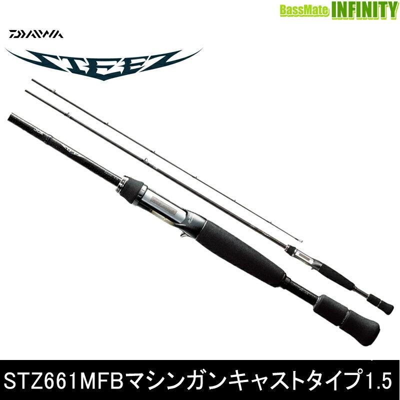 ●ダイワ スティーズ STZ 661MFB (マシンガンキャストタイプ1.5) ベイトモデル