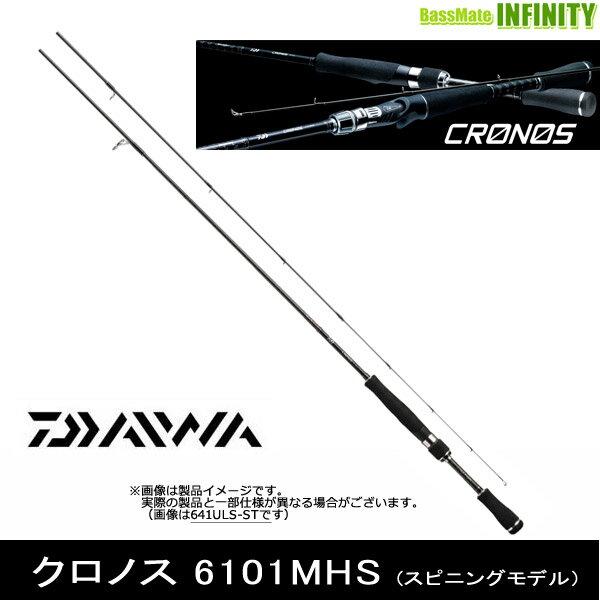 ●ダイワ クロノス 6101MHS (スピニングモデル) 1ピース