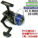 グローブライド(ダイワ) スポーツライン SPORTLINE CC V-MAX 2510PE(1号-130m糸付) 【まとめ送料割】