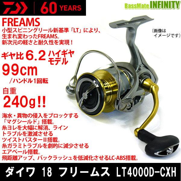 ●ダイワ 18 フリームス LT4000D-CXH 【まとめ送料割】