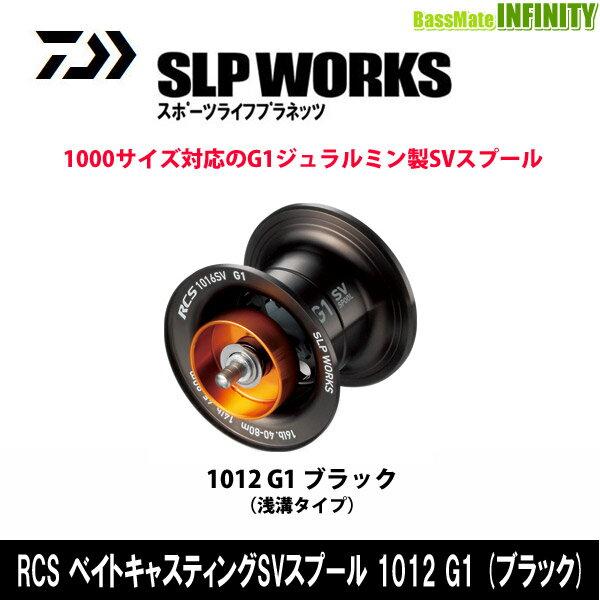 ●ダイワ SLPワークス RCS ベイトキャスティングSVスプール 1012 G1 (ブラック) 【まとめ送料割】