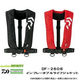 ●ダイワ DF-2608 インフレータブルライフジャケット(肩掛けタイプ手動・自動膨脹式) 国土交通省承認タイプA 桜マークあり 【まとめ送料割】