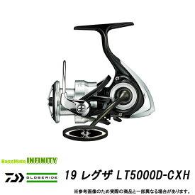 ●ダイワ 19 レグザ LT5000D-CXH 【まとめ送料割】