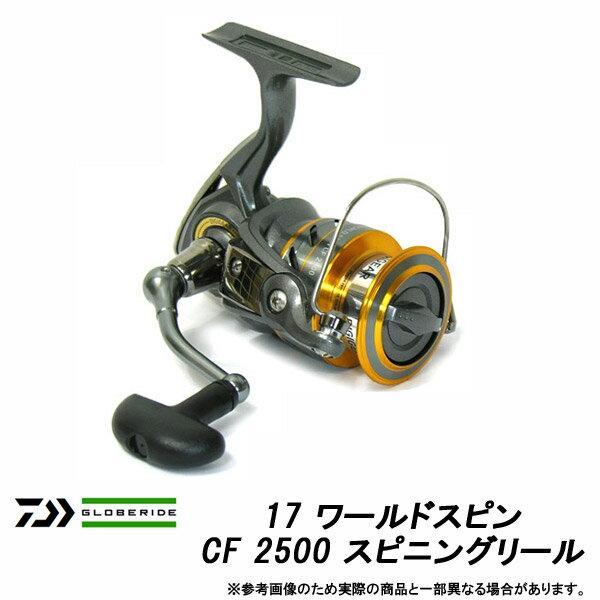 ●ダイワ 17 ワールドスピン CF 2500 スピニングリール 【まとめ送料割】
