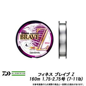 ●ダイワ フィネス ブレイブ Z 160m 1.75-2.75号 (7-11lb) 【メール便配送可】 【まとめ送料割】