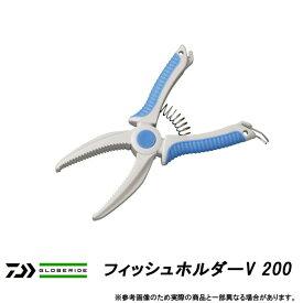 ●ダイワ フィッシュホルダーV 200 【まとめ送料割】