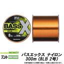 ●ダイワ BASS-X バスエックス ナイロン 300m (8LB 2号) 【まとめ送料割】