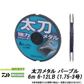 ●ダイワ 太刀メタル パープル 6m 6-12LB (1.75-3号) 【メール便配送可】 【まとめ送料割】