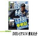 ●【DVD】SERIOUS シリアス 14(2018JB TOP50参戦記 1st&2ndSTAGE編) 青木大介 【メール便配送可】 【まとめ送料割】