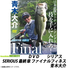 ●【DVD】SERIOUS シリアス 最終章 ファイナルフィネス 青木大介 【メール便配送可】 【まとめ送料割】