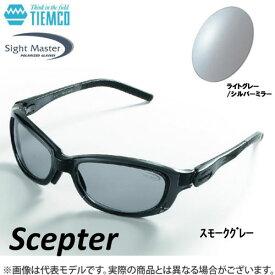 ●ティムコ サイトマスター セプター スモークグレー(ライトグレー/シルバーミラー) 【まとめ送料割】