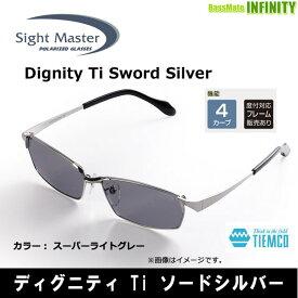 ●ティムコ サイトマスター ディグニティ Ti ソードシルバー (スーパーライトグレー) 【まとめ送料割】