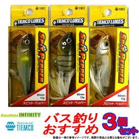 【在庫限定30%OFF】ティムコ スピットペッパー お買い得3個セット 【まとめ送料割】【fuku1】