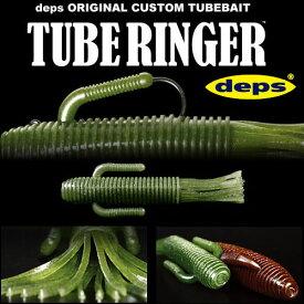 ●デプス Deps TUBERINGER チューブリンガー (2) 【メール便配送可】 【まとめ送料割】