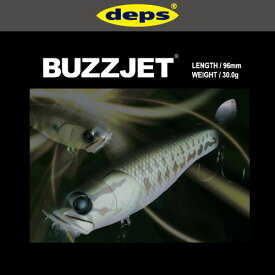 ●デプス Deps BUZZJET バズジェット (2) 【メール便配送可】 【まとめ送料割】