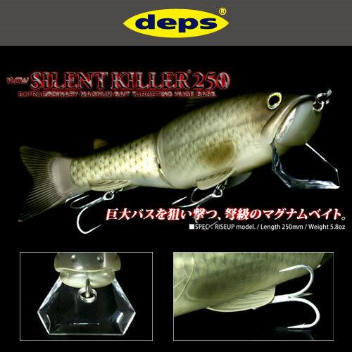 ●デプス deps new サイレントキラー250 フローティングモデル 【まとめ送料割】