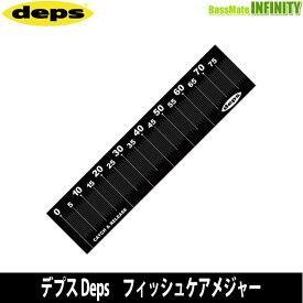 ●デプス Deps フィッシュケアメジャー(80cm) 【まとめ送料割】