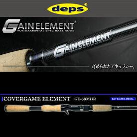 ●デプス Deps ゲインエレメント GE-68MHR カバーゲームエレメント