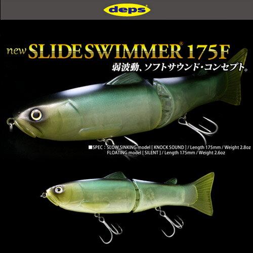●デプス deps new スライドスイマー175F フローティングモデル 【まとめ送料割】