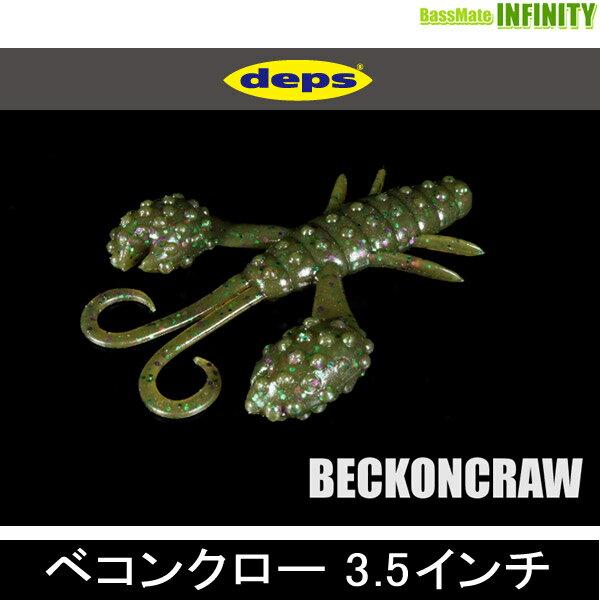 デプス Deps ベコンクロー 3.5インチ 【メール便配送可】 【まとめ送料割】【nik0812】