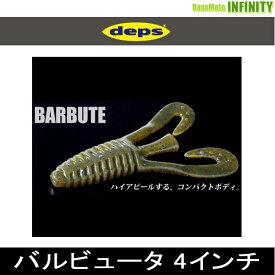 ●デプス Deps バルビュータ 4インチ (1) 【メール便配送可】 【まとめ送料割】