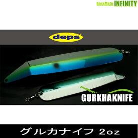 ●デプス Deps グルカナイフ 2oz 【メール便配送可】 【まとめ送料割】