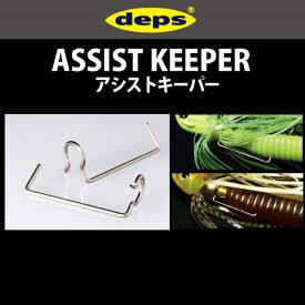 ●デプス Deps アシストキーパー 【メール便配送可】 【まとめ送料割】