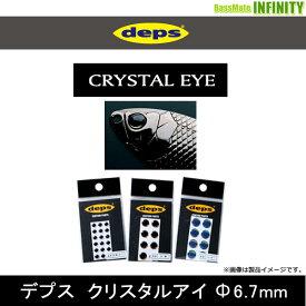 ●デプス Deps クリスタルアイ 6.7mm 【メール便配送可】 【まとめ送料割】