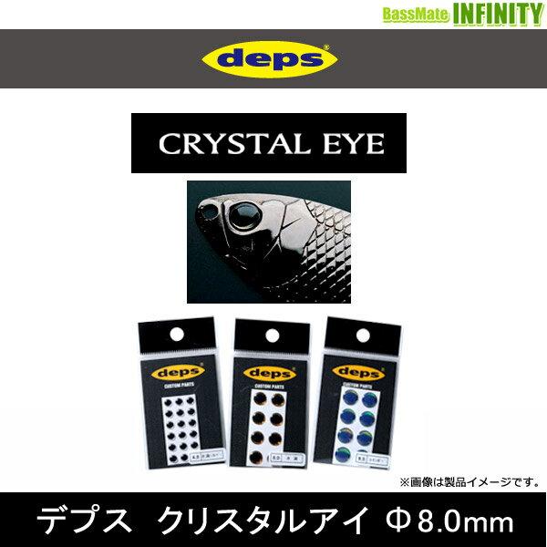 ●デプス Deps クリスタルアイ 8.0mm 【メール便配送可】 【まとめ送料割】
