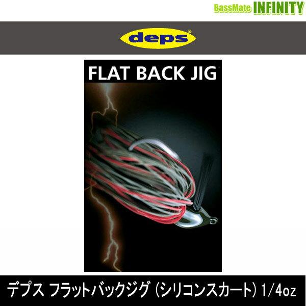 ●デプス Deps フラットバックジグ (シリコンスカート) 1/4oz(1) 【メール便配送可】 【まとめ送料割】