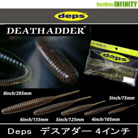 ●デプス Deps デスアダー 4インチ (1) 【メール便配送可】 【まとめ送料割】