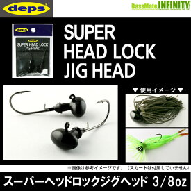 ●デプス Deps スーパーヘッドロックジグヘッド 3/8oz (ブラック) 【メール便配送可】 【まとめ送料割】