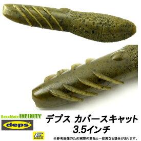 【Feco】デプス Deps カバースキャット 3.5インチ 【メール便配送可】 【まとめ送料割】
