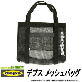 ●デプス Deps メッシュバッグ 【まとめ送料割】
