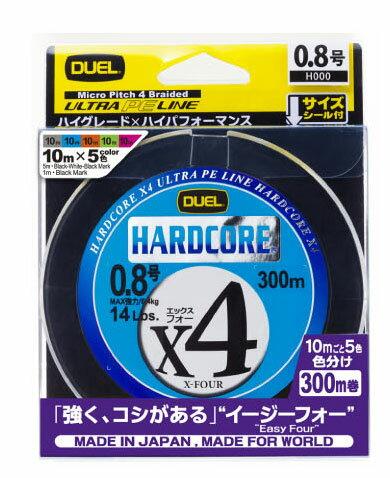●デュエル DUEL ハードコアX4 300M 5色マーキングシステム 【メール便配送可】 【まとめ送料割】