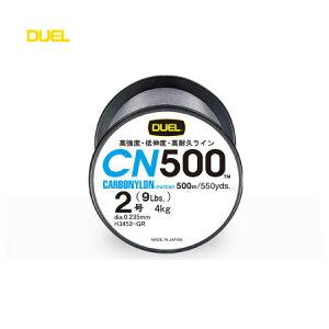 ●デュエル DUEL CN500 カーボナイロン 500m (3号13lb) 【まとめ送料割】