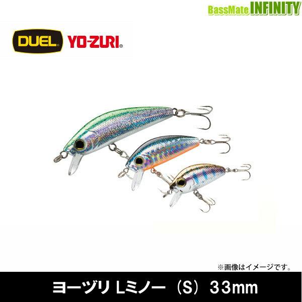 ●ヨーヅリ YO-ZURI Lミノー (S) 33mm (シンキング) 【メール便配送可】 【まとめ送料割】