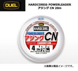 ●デュエル DUEL ハードコア パワーリーダー アジング CN 20M (0.8-1.5号) 【メール便配送可】 【まとめ送料割】