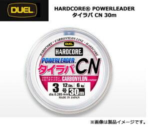 ●デュエル DUEL ハードコア パワーリーダー タイラバ CN 30M (2.5-6号) 【メール便配送可】 【まとめ送料割】