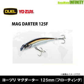 ●ヨーヅリ YO-ZURI マグダーター 125 (フローティング) 【メール便配送可】 【まとめ送料割】